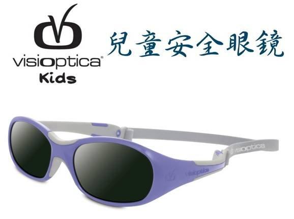 *babygo*法國visoptica幼童太陽眼鏡26702-2【紫2-4歲】