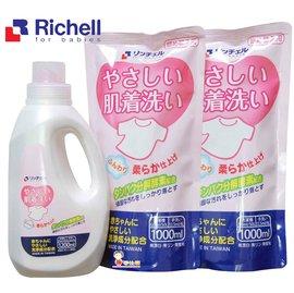*babygo*日本Richell蜂蜜淨萃抗菌洗衣精組合包 【1罐+2補】