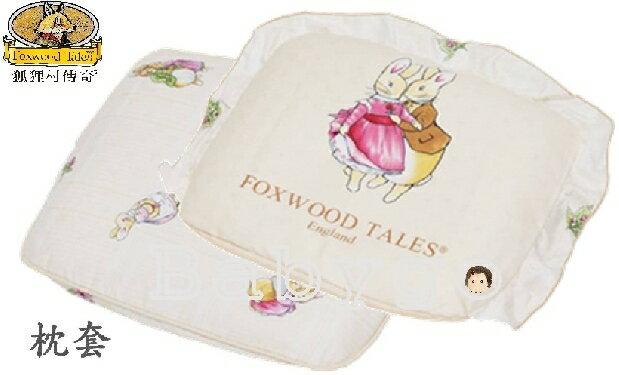 *babygo*狐狸村傳奇-矽膠造型枕枕套【米】