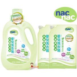 babygo:*babygo*NacNac抗過敏洗衣精促銷組【1罐+2補】
