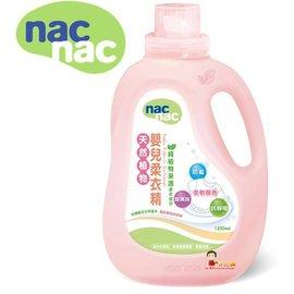 *babygo*Nac Nac嬰兒柔衣精(罐裝)【1200ml】
