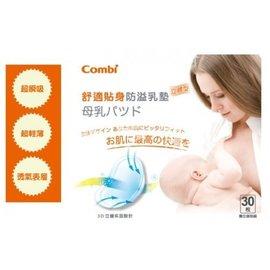 *babygo*康貝 Combi 舒適貼身防溢乳墊-立體型【30片】