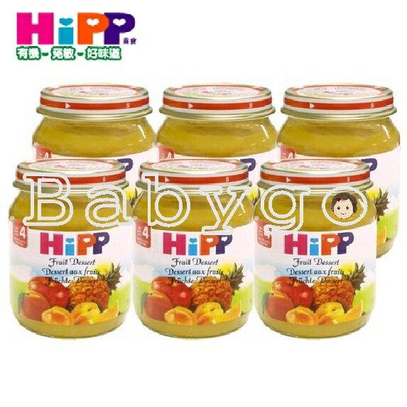 *babygo*喜寶 Hipp 天然綜合水果泥【6入組合】