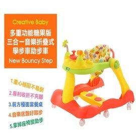 [預購!預計10月初出貨]美國Creative Baby-多重功能糖果版三合一音樂折疊式學步車/助步車
