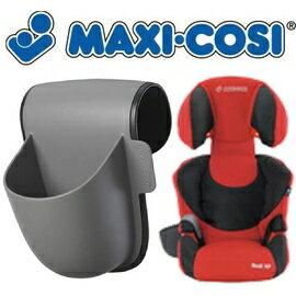 *babygo*Maxi-Cosi Pocket 置物架【灰】
