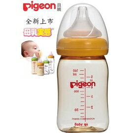 *babygo*貝親 PIGEON 寬口徑母乳實感PPSU奶瓶160ml【橘色】