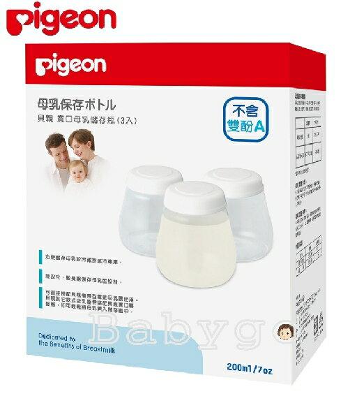 *babygo*貝親寬口母乳儲存瓶 P16660