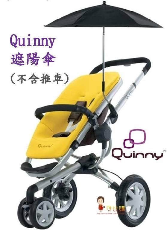 *babygo* Quinny 推車專用遮陽傘