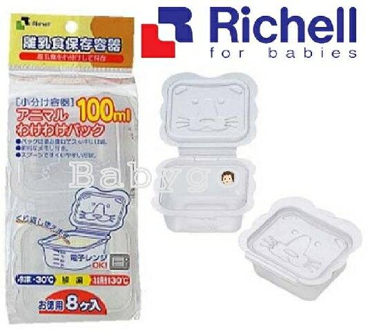 *babygo* 日本Richell卡通型離乳食分裝盒100ml×8入