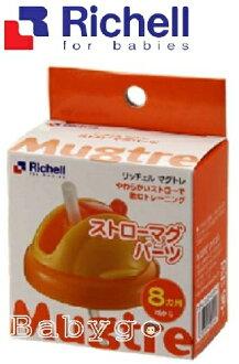 *babygo*Richell-Mugtre 嬰童吸管水杯配件【橘色-8個月】