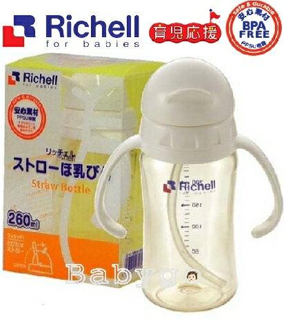 *babygo*日本Richell-吸管型PPSU哺乳瓶(260ml)