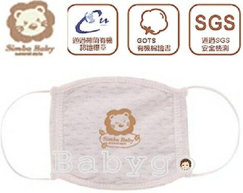 *babygo*小獅王辛巴有機棉口罩-幼兒【0-3歲】