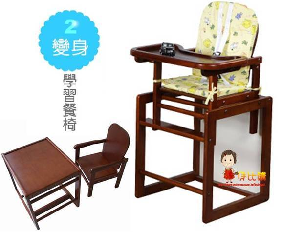 *babygo*童心Child mind 兩用學習餐桌椅