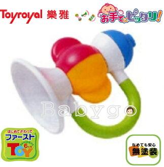 *babygo*日本樂雅Toyroyal-喇叭
