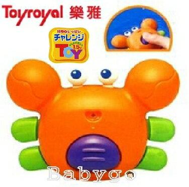 *babygo*樂雅Toyroyal 洗澡玩具-螃蟹
