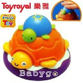 *babygo*日本Toyroyal樂雅洗澡玩具-烏龜