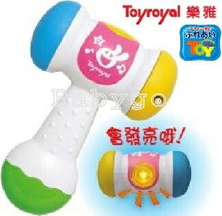 *babygo*日本 Toyroyal樂雅-聲光小槌