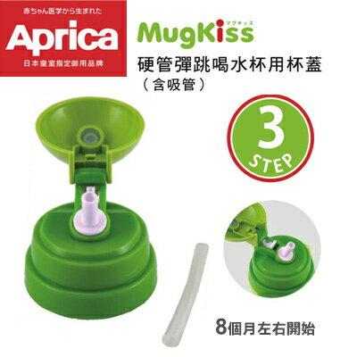 *babygo*Aprica愛普力卡硬管彈跳喝水杯用杯蓋(含吸管)