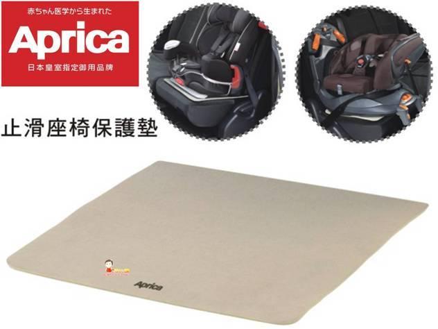 *babygo*Aprica止滑座椅保護墊#98645