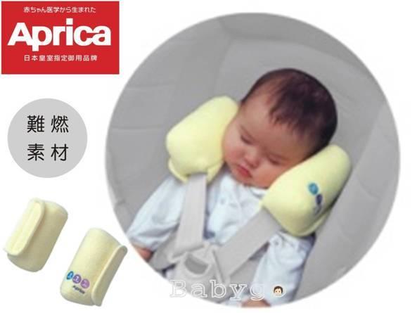 *babygo*Aprica嬰幼兒汽車安全臥床專用睡眠保護枕#98625