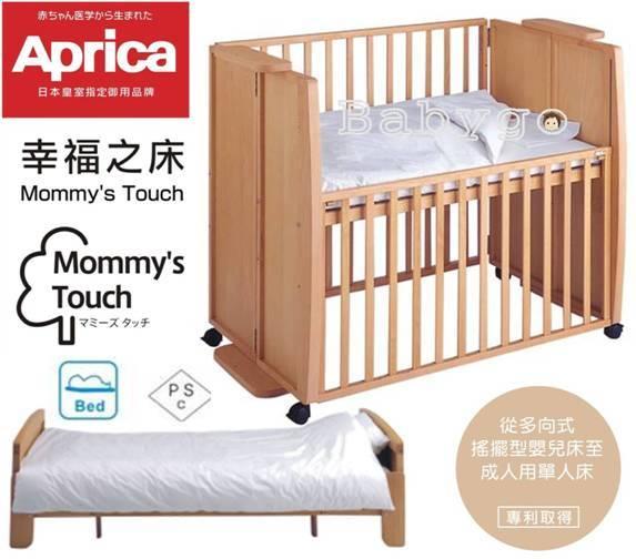 *babygo*愛普力卡Aprica幸福之床(成長床)【山毛櫸】