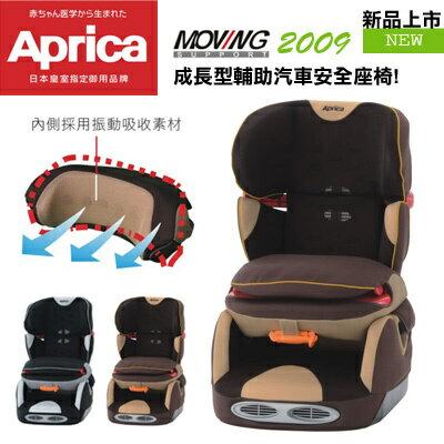 *babygo*Aprica成長型輔助汽車安全座椅MovingSupport599【咖啡】