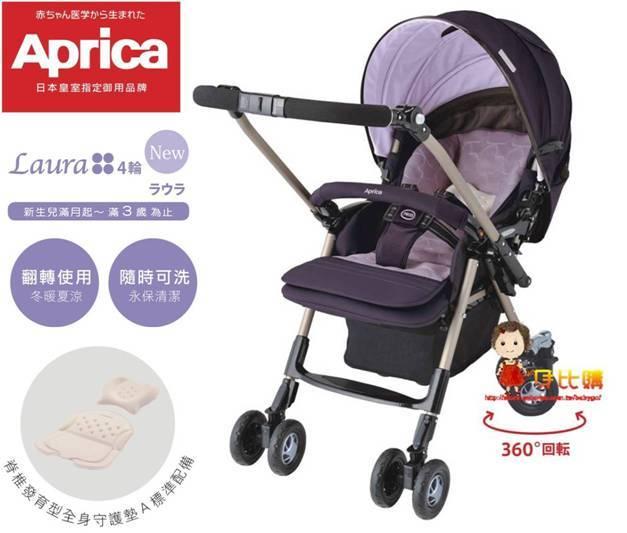 *babygo*Aprica Laura 700 4WF 雙向嬰兒手推車【魅力紫】