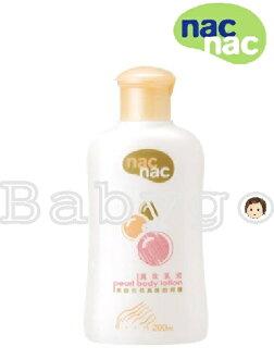 *babygo*Nac Nac 真珠乳液200ml