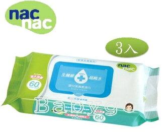 *babygo*Nac Nac 嬰兒加大加厚柔濕巾60抽*3包