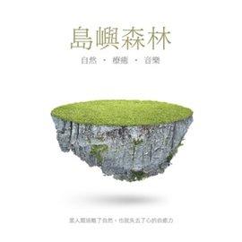 *babygo*貴族唱片-島嶼森林 / 自然 療癒 音樂099CD-810