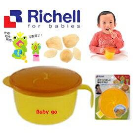 *babygo*Richell利其爾-薯片零食保存杯