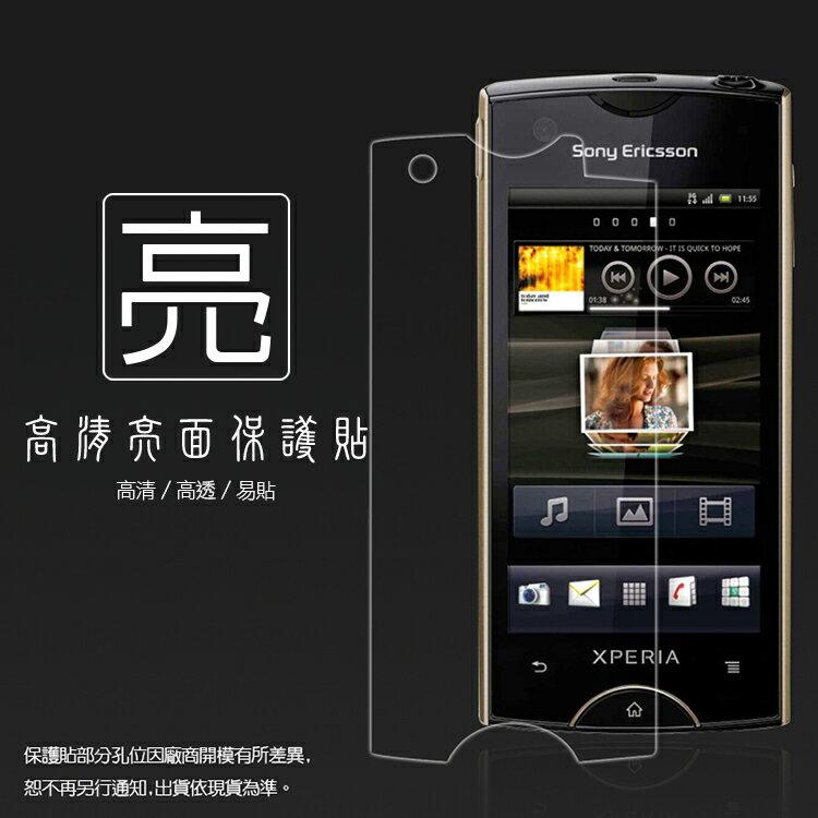 亮面螢幕保護貼 Sony Xperia ray ST18i 保護貼 亮貼 亮面貼 保護膜