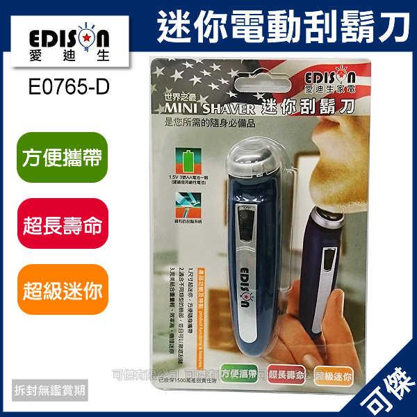 可傑 EDISON 愛迪生 E0765-D 超迷你刮鬍刀 電鬍刀 小巧迷你 可隨身攜帶 緊貼臉部 乾淨刮鬍