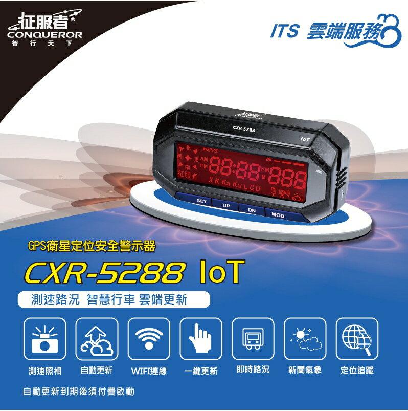最新版 征服者 GPS CXR-5288 ioT 雲端服務 雷達測速器