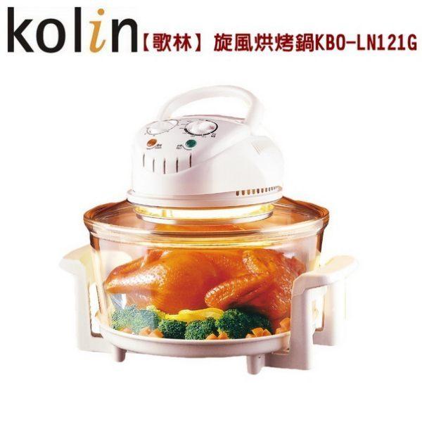 【威利家電】 【分期0利率+免運】歌林 11公升旋風式全能烘烤鍋 KBO-LN121G