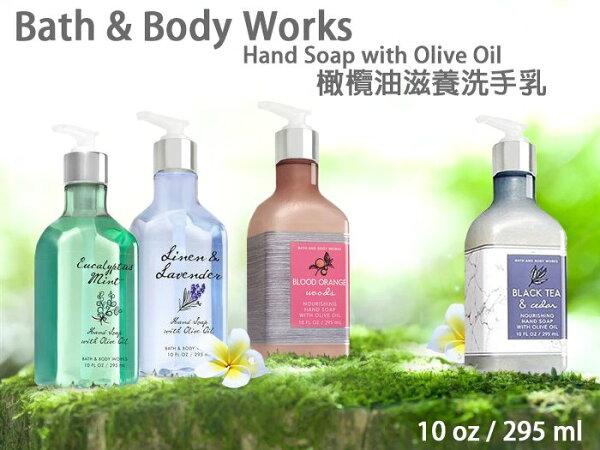 彤彤小舖:【彤彤小舖】Bath&BodyWorks滋養潤膚洗手乳橄欖油系列295mlBBW原裝進口