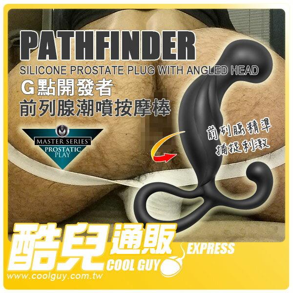 美國 XR Brands G點開發者前列腺潮噴按摩棒 Pathfinder Silicone Prostate Plug 同時刺激前列腺與會陰部的雙重樂趣