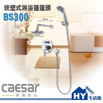 Caesar 凱撒衛浴 BS300 崁壁式淋浴蓮蓬頭 淋浴龍頭 花灑《HY生活館》水電材料專賣店