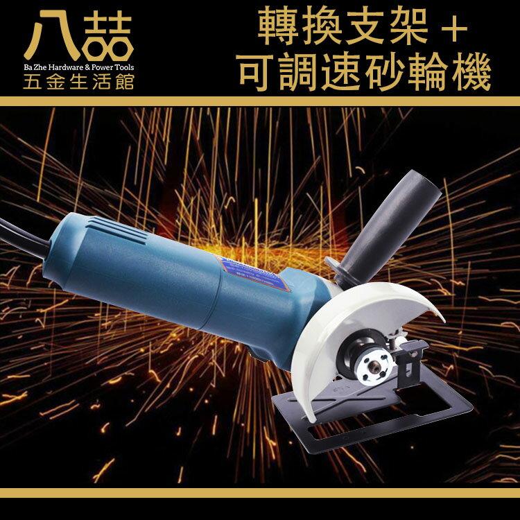 可調速砂輪機 轉換支架 角磨機 電鋸 圓鋸 一機二用 玉石拋光打蠟 瓷磚切割 金屬除鏽 木材打磨手持砂輪機