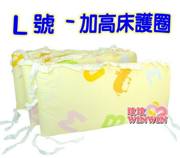 快樂園地 KL-17 安全床護圍L號加高款(床護圈)柔軟的床圍,守護寶寶安全必備品