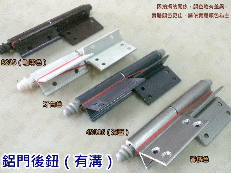 HI027 鋁門後鈕(有溝 香檳 / 牙白) 一組兩入附螺絲 插心後鈕 旗型鉸鏈 鋁門活頁 鉸鏈鋁 紗門後鈕 推拉門鉸鏈