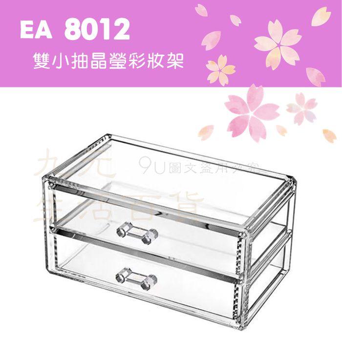 【九元 】EA 8012雙小抽晶瑩彩妝架 彩妝收納 厚款壓克力 刷具筒 口紅架 梳妝盒