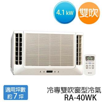 【HITACHI】日立 定頻 窗型 冷專 空調冷氣 (雙吹) RA-40WK(適用坪數約6-7坪、4.1KW)