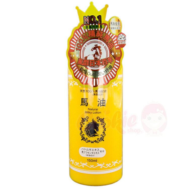 日本 九州精純馬油乳液【庫奇小舖】