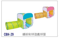 【兒童玩具】四角繽紛彩球遊戲屋+隧道