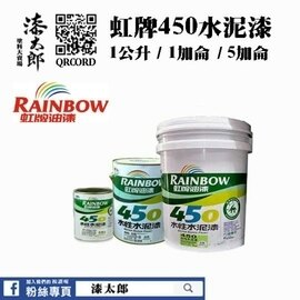 【漆太郎】虹牌450水泥漆  1L(公升) / 1G(加侖) / 5G(加侖)