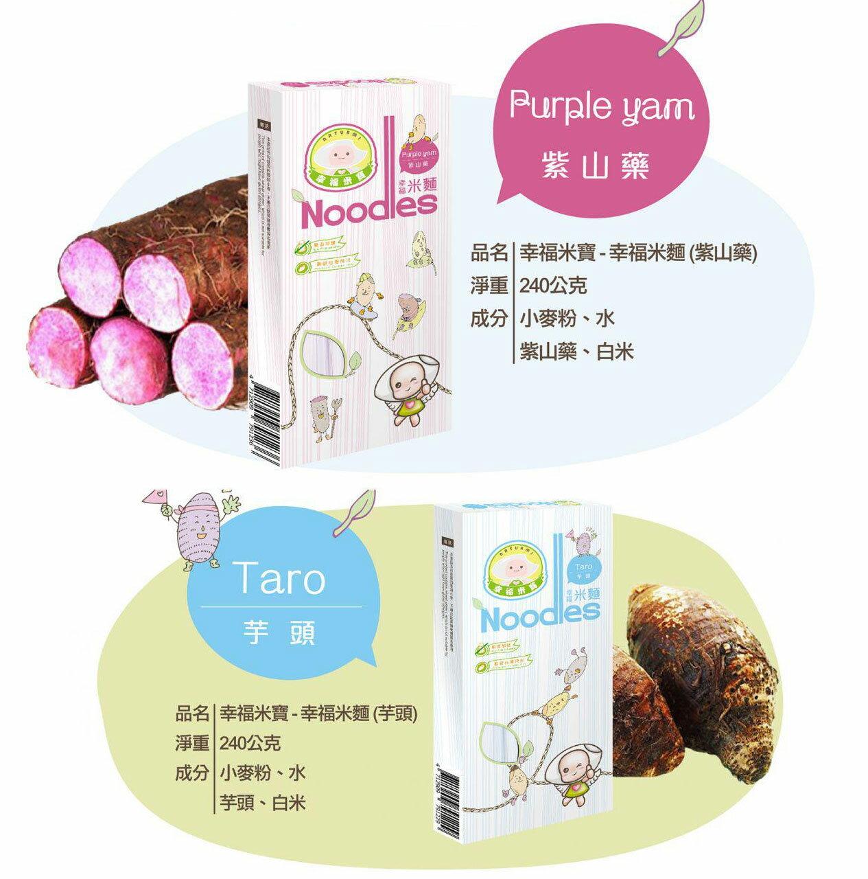 幸福米寶 10m+ 幸福米麵 (南瓜) 240g 副食品  /  離乳食 7