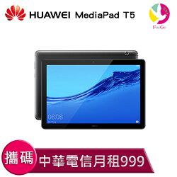 華為 MediaPad T5 10.1吋平板電腦 攜碼至中華電信 4G上網吃到飽 月繳999手機$1元 【贈螢幕保護貼*1+64G記憶卡*1】
