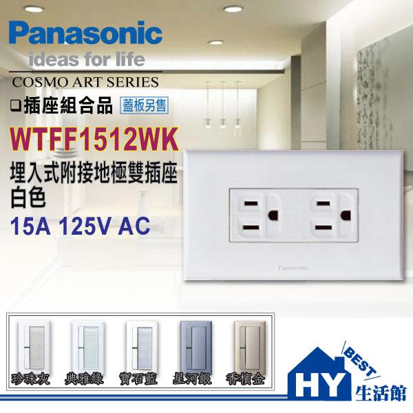 國際牌COSMO ART系列開關插座WTFF1512WK附接地雙插座【蓋板另購】