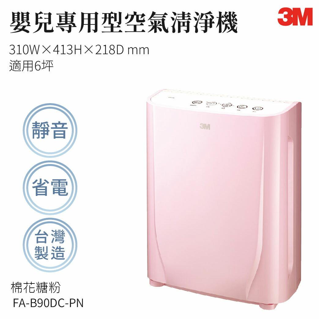 【哇哇蛙】3M FA-B90DC-PN 淨呼吸寶寶專用型空氣清淨機-棉花糖粉 濾網 防螨 除塵 空氣清淨機